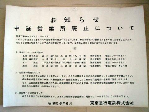 東急バスデータ 営業所データ 中...
